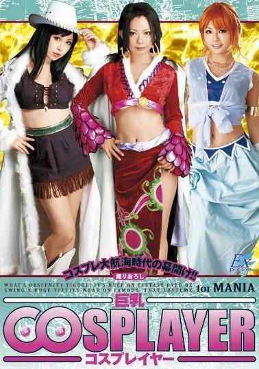 One Piece變成了「One Penis」…(擦汗),雖然這部早在2011年就已經上映啦,但小編還是不得不再提一次。同樣由TMA改編的動畫片,影片品質絕對是不用擔心的啦!  《海賊王》的畫風想必大家一定都超愛,而三位超正御姐女角「羅賓、娜美、波雅」也是觀眾心中最愛的角之一。因此劇組更是十分用心還原三位的妝髮,力求能給觀眾「身臨其境」的感覺,還找來了妃乃光飾演蛇姬女帝波雅、春咲AZUMI飾演娜美、浜崎りお則飾演羅賓,女優陣容可謂相當強大(各位該是時候拿出來複習了!