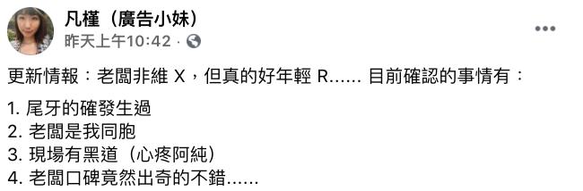 圖片來源/陳沂FB