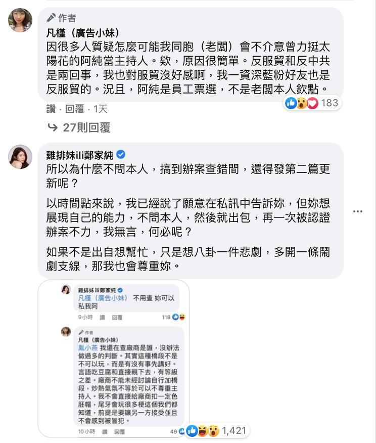 圖片來源/廣告小妹FB