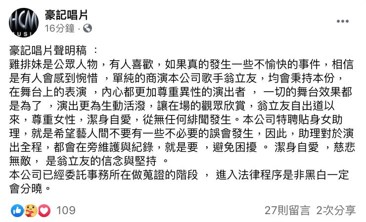 根據《聯合報》報導,雞排妹受訪時,整個人崩潰痛哭,一邊還原當日事發經過。