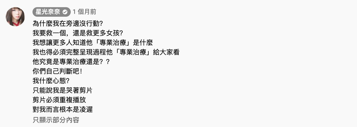 圖片來源/翻攝自星光奈奈YT