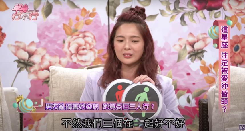 小豬黃沐妍曾被男友劈腿仍不願分手!委屈要求「不如我們三人行好不好?」