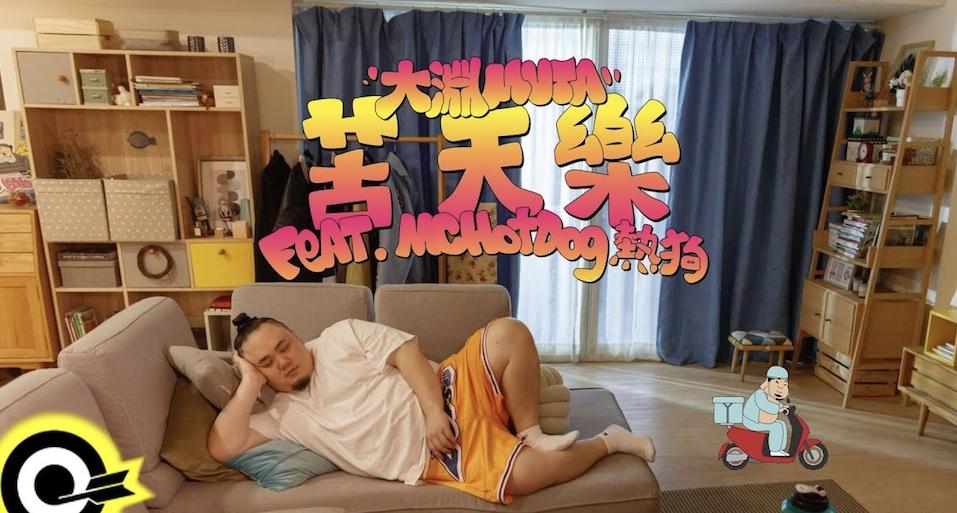 大淵新歌〈苦天樂〉獻給無名英雄 合作熱狗:很感動!