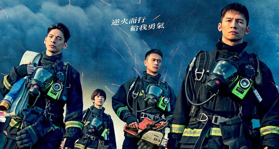 2021必追「消防職人」劇!真事改編《火神的眼淚》:在煉獄與死神拔河!