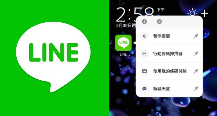 直追IOS!LINE推出安卓獨享「位置貼紙」、「懶人捷徑」新功能