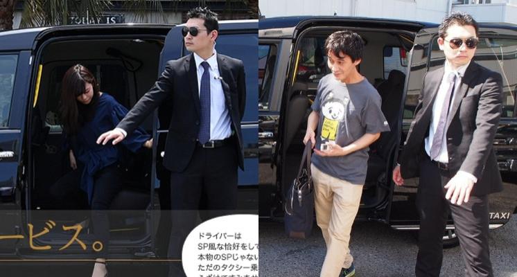 中二又好玩!日本推出「保鑣風格計程車」 司機全程嚴肅保護你享受名人待遇!