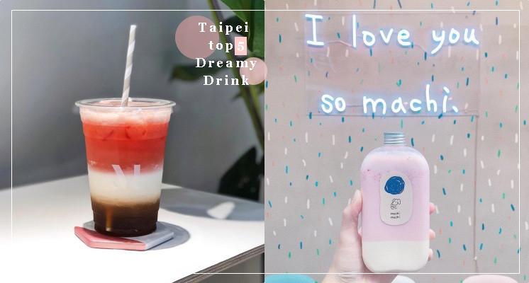 少女心又要爆發!盤點五間台北夢幻系飲品,飲料竟然美成這樣真的太犯規啦♡