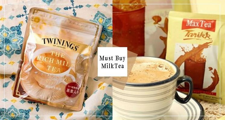 奶茶控真心推薦!冬天就來杯熱呼呼的沖泡奶茶吧~其中這款小編真的私心推薦一定要購入!