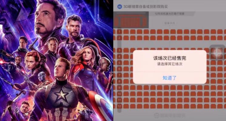 《復仇者聯盟4》大陸預售票賣「四位數天價」!網崩潰:比春運還難搶!