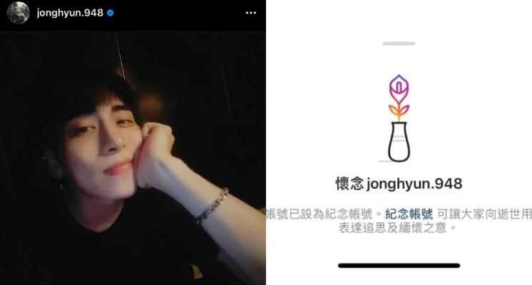 離世男星「鐘鉉」IG帳號→紀念帳號 粉絲探究差異感動淚讚:優質功能