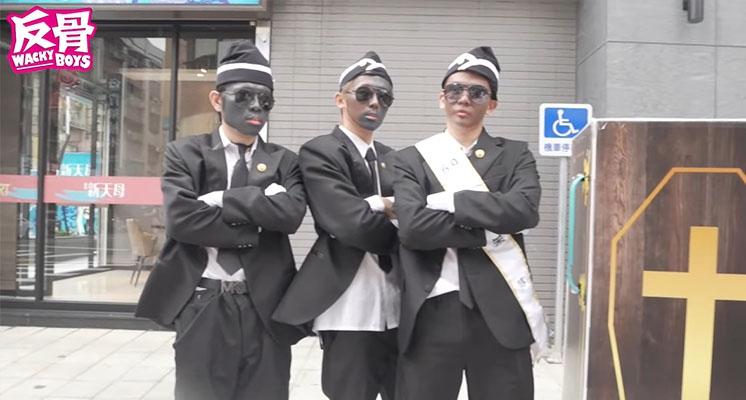反骨「塗黑臉抬棺」爆歧視爭議!網轟:台灣因你們蒙羞