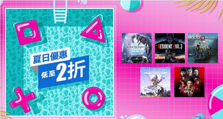 夏日優惠釋出!多款PSN知名遊戲大作「墜樓價」:特價2折!