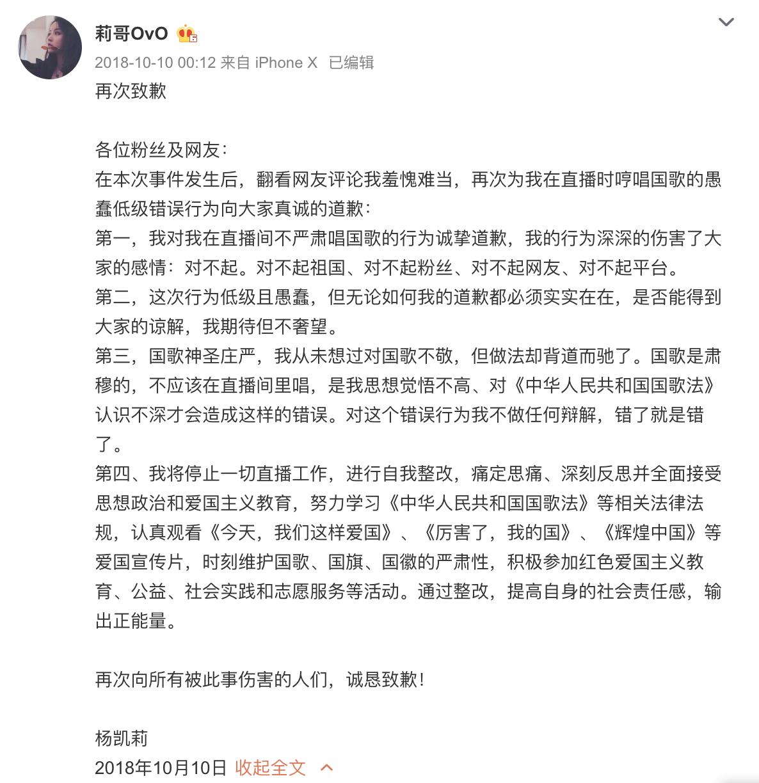 抖音一姐莉哥-戏谑国歌的事件后惨被虎牙平台封杀、高层潜规则