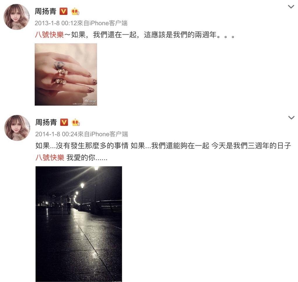 羅志祥、周揚青「非第一次分手」!過往貼文曝光 網:愛得好卑微