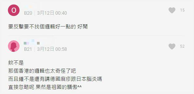 武漢肺炎是歧視?陸網紅「三大關鍵」反擊鍾明軒  怒轟:自打嘴巴!
