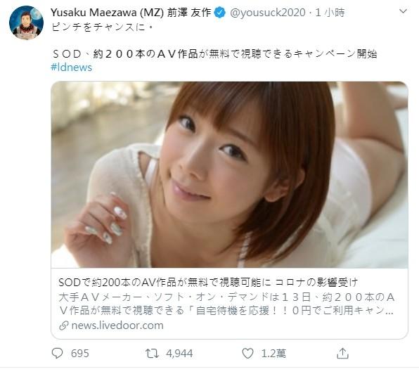 老司機注意!日本SOD因應疫情推「免費放送200部」福利 網憂:衛生紙又要不夠了