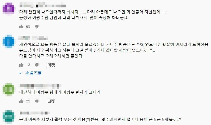 「開刀才滿1個月」李光洙回歸《RM》!網不滿:根本還沒恢復
