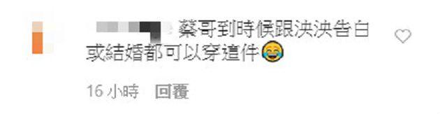 粉絲暴動!蔡哥IG衣服「洩玄機」 網:泱泱是大家的老婆辣