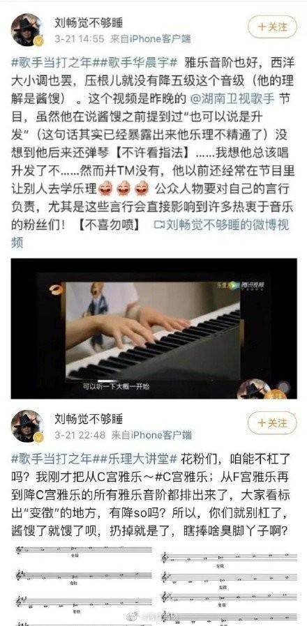 華晨宇遭業界大佬怒轟「為自己言行負責」!本尊親道歉:沒想太多
