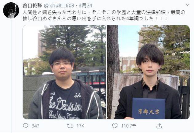 用腦過度?法律系「宅廢普男」畢業變「花美型男」 網哭:啊我是?