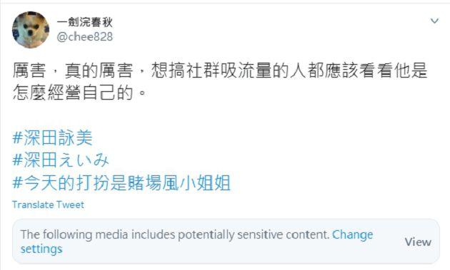 深田詠美「福利大放送」!一劍浣春秋曝「爆紅原因」:根本網紅