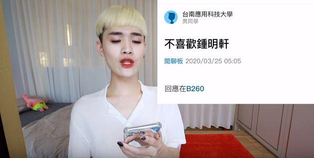 Dcard網罵做作!鍾明軒反嗆「濫用自由言論」:大學生非常無知