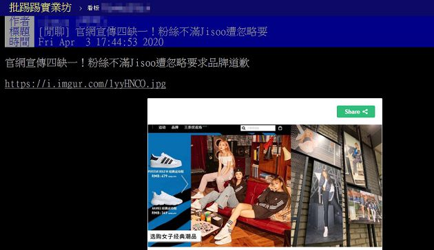 Blackpink成員宣傳照「被Ban」!官網4缺1「原圖曝光」:出來道歉!