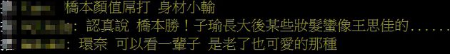 橋本環奈PK周子瑜誰更正?PPT掀熱議「答案揭曉」