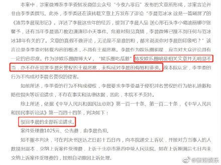 渣男法律认证?范冰冰前男友「名誉案告输」 网友:太尴尬!插图(3)