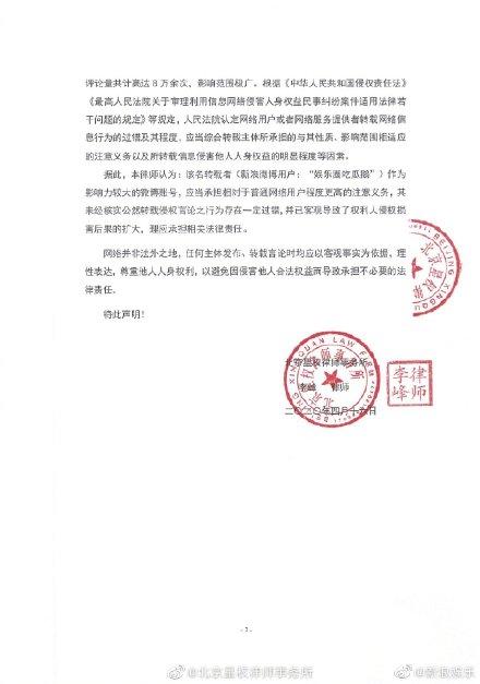 渣男法律认证?范冰冰前男友「名誉案告输」 网友:太尴尬!插图(5)