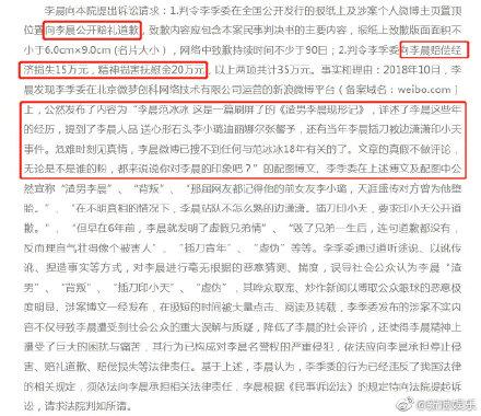渣男法律认证?范冰冰前男友「名誉案告输」 网友:太尴尬!插图(2)
