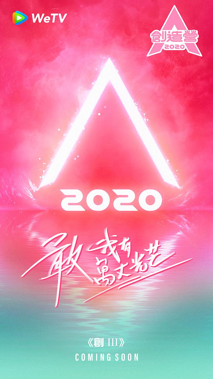 世紀合體!「他」確定加盟《創造營2020》 網:謝謝周揚青!