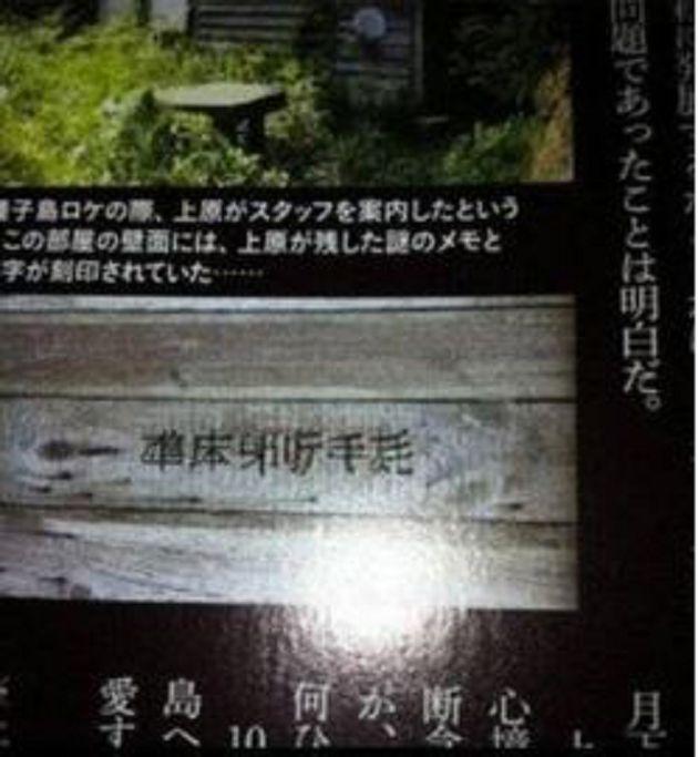 小時候光屁股上課!日本貧窮偶像「屍體旁見怪異紙條」 網:被惡靈纏上