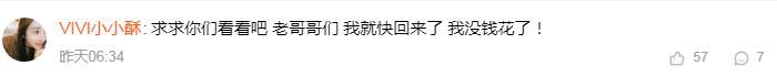 無預警消失兩個月!正妹網紅「回歸求斗內」 網酸:沒金主了?