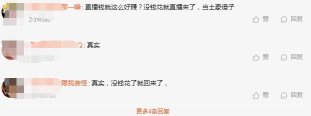 無預警消失兩個月!正妹網紅「回歸求斗內」 網酸:金主不要了?