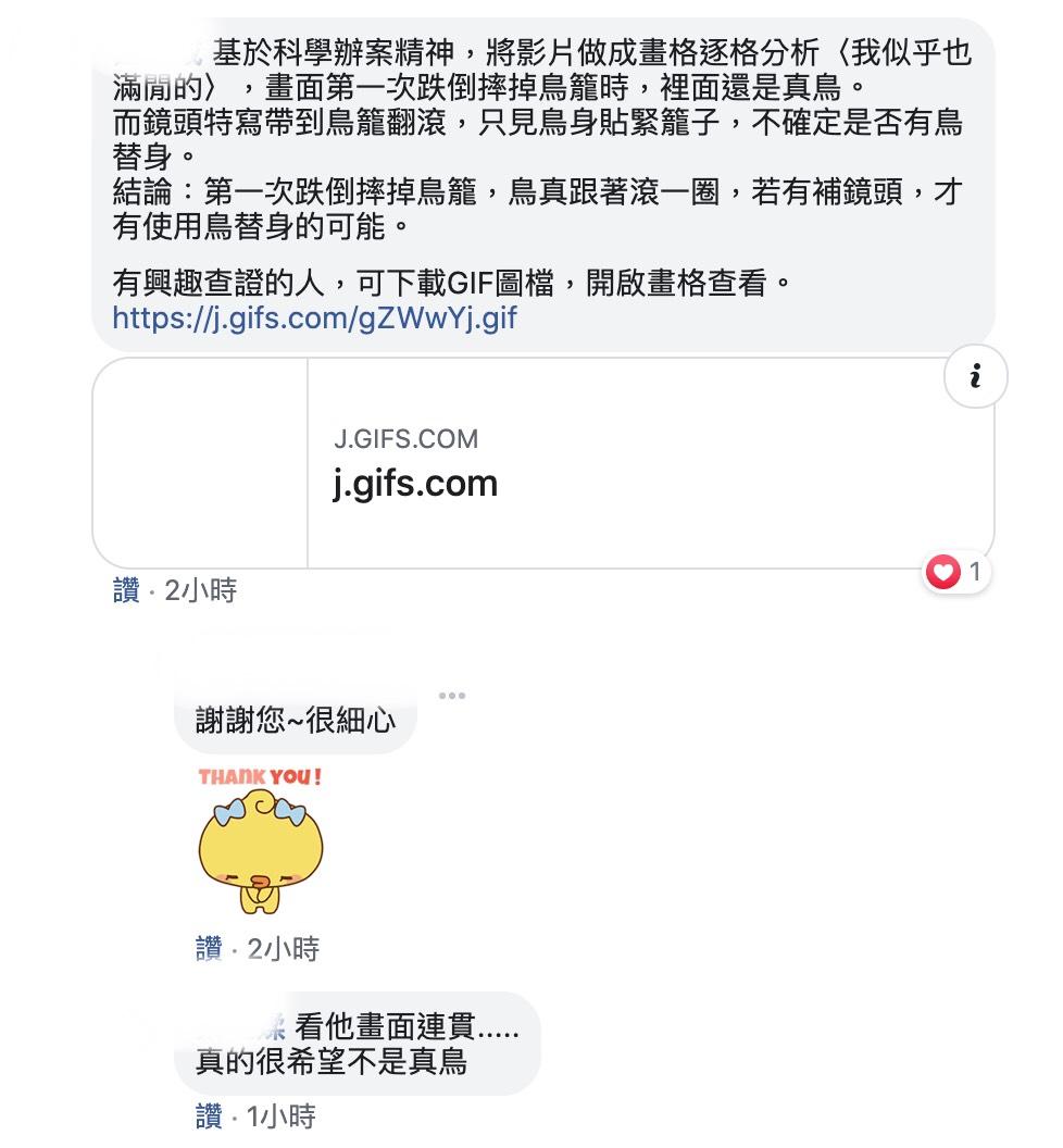 誇張!8點檔狗血劇情「連籠重摔真鳥」惹議! 網撻伐:玄鳳鸚鵡受驚恐致死