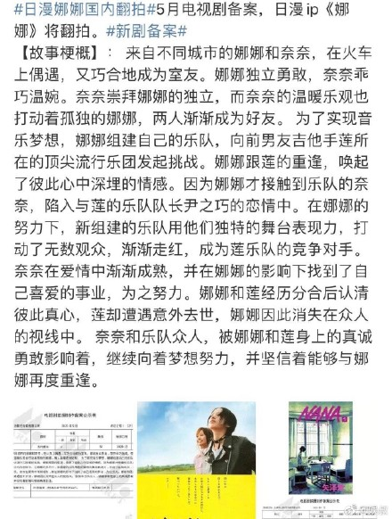 經典日漫《NANA》翻拍中國版!網全崩潰:拍的出來才有鬼