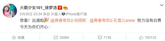 出道後就翻臉?劉雨昕遭爆「無視好友求關注」 網:太尷尬
