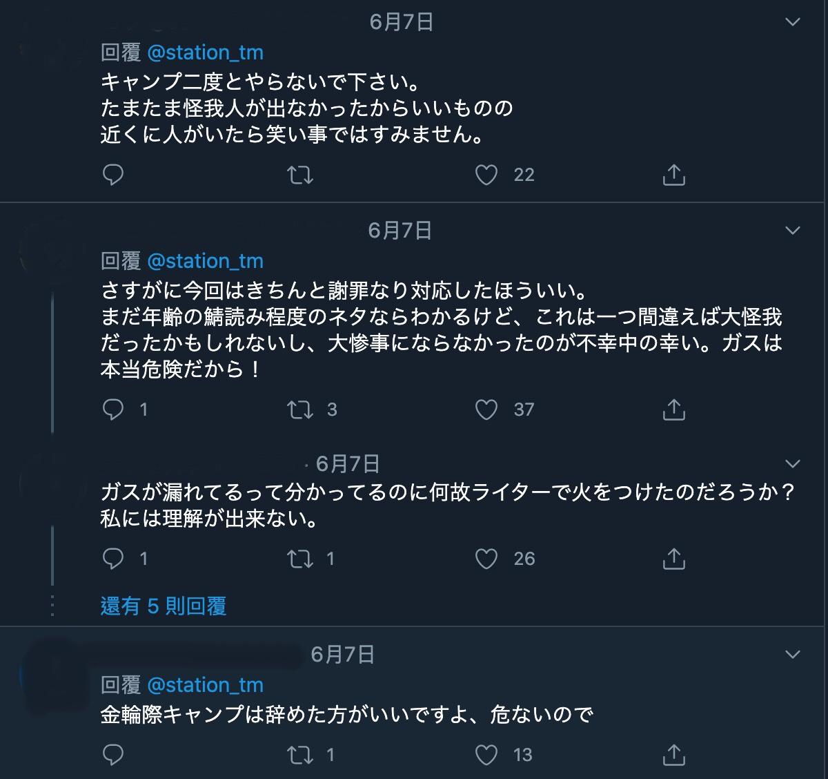 日本有一位正妹直播主小幡友美,為了慶祝直播次數已達「500」次,於是在公園裡舉辦單人露營吃播,結果因操作瓦斯罐不慎引發大爆炸。