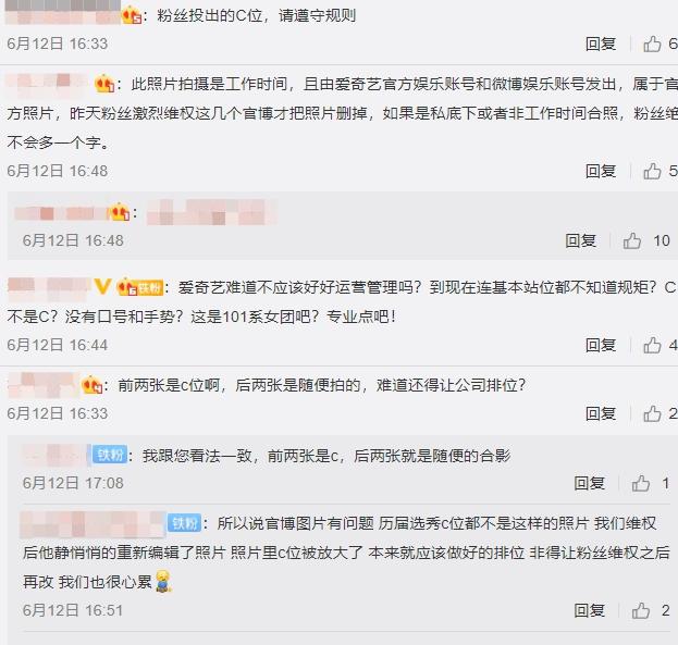 THE9「站位爆爭議」!劉雨昕「C位被邊緣」 粉絲氣炸:根本區別對待