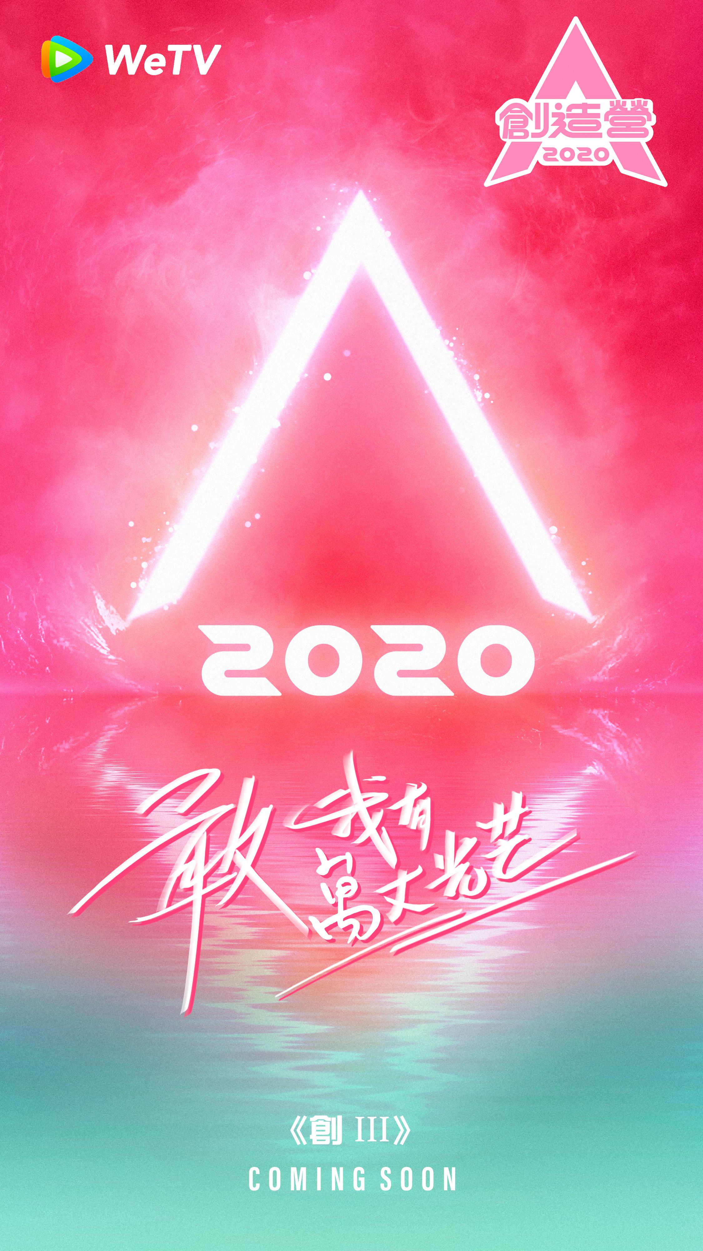 期待值爆棚!《創造營2020》明星學長來襲 網曝「2大台灣男星」加盟!