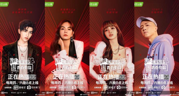 2020陸綜】青春有你2 蔡徐坤主持,預告、時間表、劇情完整介紹