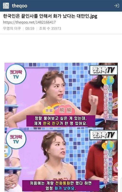 此段對話還被翻譯成韓文轉發到韓國網站上,改起了500樓的討論串。許多韓網友覺得這樣的差異十分新鮮,但也紛紛表示「覺得台灣人講掰掰很肉麻」、「韓國人特有的默契啦」、「生氣前也要搞清楚原因比較好」。