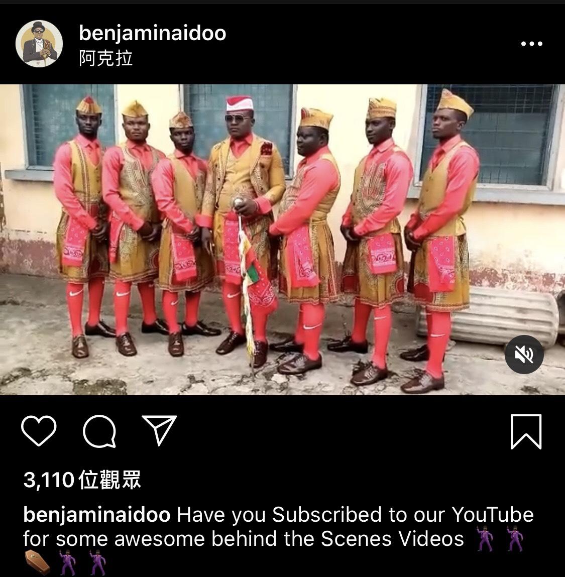 WACKYBOYS反骨男孩前日在Youtube上傳一支「黑人抬棺」影片,此舉遭不少網友怒罵,就連戴維斯也發文砲轟「無知又愚昧」。但有網友將事情經過親自寫信給迦納抬棺團隊,他們則大方表示「不介意」,甚至還在IG分享該影片。