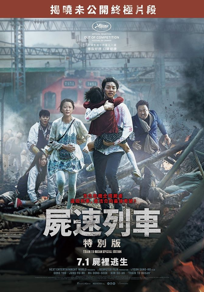 睽違已久!《屍速列車:感染半島》確定7月15上映 4DX完美詮釋「人間煉獄」