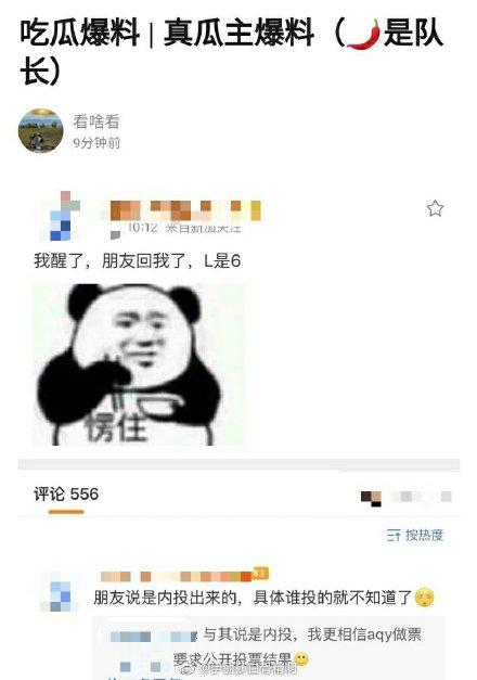 「THE9」再爆爭議!劉雨昕疑「慘被替換」 粉絲氣炸:太過分