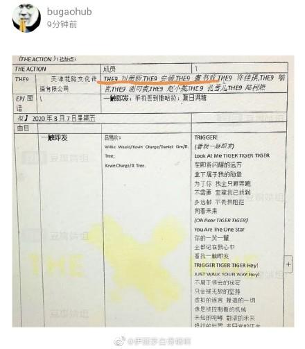 第六變第二?THE9安崎爆「壓下虞書欣」 粉絲氣炸:太噁心!