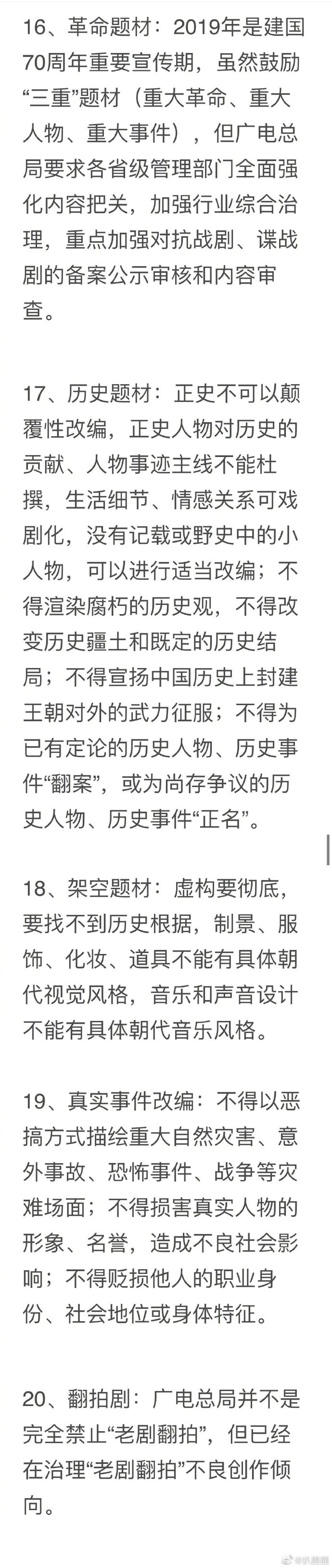 談戀愛不能太甜!陸劇狂祭「20條禁令」 網崩潰:只能看新聞