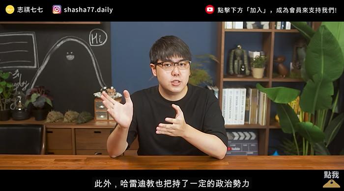 志祺可以說是台灣「懶人包」的始祖,更創立了《圖文不符》,其的理念就是為了讓社會大眾透過簡短的動畫和懶人包就能吸收到知識,跟上社會時事。  志祺對於時事的敏銳的非長高,影片長度也都落在13分鐘左右,讓大家不會失去耐心。且在評論時事、政治等議題時,想法十分中立且理性,這也是為什麼頻道僅創立2年就有將近60萬粉絲的原因了。