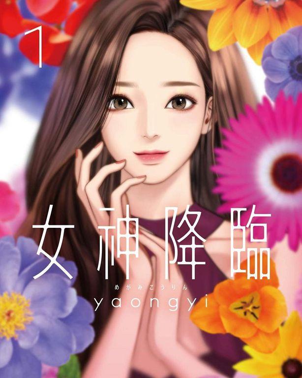 《女神降臨》真人版名單出爐!「修豪PK書竣」 網直呼:變心了!